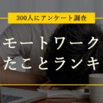 リモートワークで困ったことランキング【300人にアンケート調査】