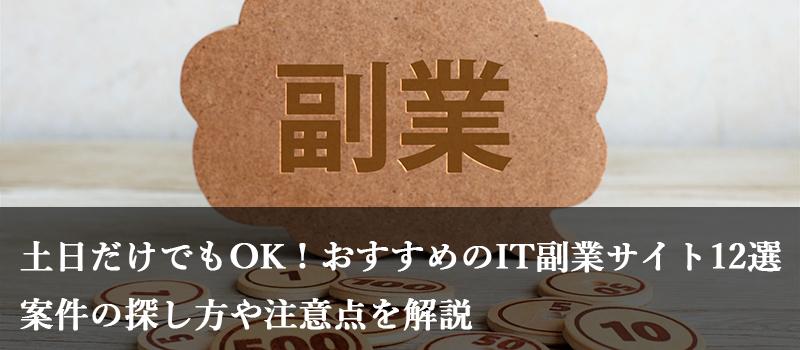 おすすめのIT副業サイト12選
