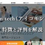 週3日・在宅案件多数!i-common tech(アイコモンテック)の特徴と評判を解説